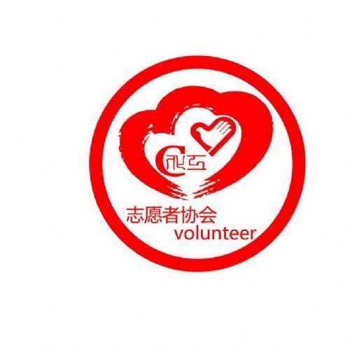 化工学院青年志愿者协会会徽